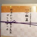 Matsushou -