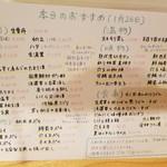 和食ながい - 本日のおすすめメニュー