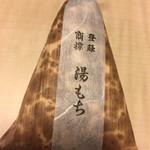 100779619 - ちもとの代表銘菓「湯もち」