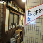 日本橋 鳥文 - 2階のお店への入り口