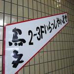 日本橋 鳥文 - 2階への案内標識