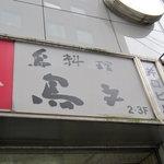 日本橋 鳥文 - 道路際の看板