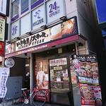 いきなり!ステーキ - いきなり!ステーキ 王子店