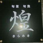 旬菜旬魚 煌 -