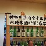 小田原おでん 本陣 - 神奈川県内全十三蔵の純米酒が揃うお店
