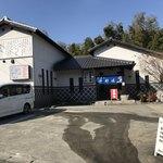 和食乃沙都使 - お店です