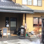 かこみ - 居酒屋さんランチ営業