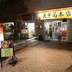えぞ菊 - 副都心線西早稲田駅から地上に出て目の前!!