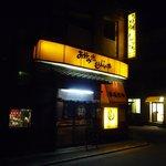 まるたや - 2011/10/27撮影