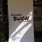和牛DINING BUON - 外の看板