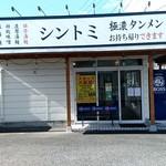 極濃湯麺 シントミ - 【2019.1.27(日)】店舗の外観