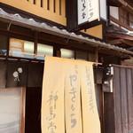 神馬堂 - 小さな子どもが書いたようなフォントは、キッチュで新しい☆彡