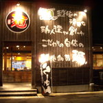 越後秘蔵麺 無尽蔵 - 寒い夜は灯が呼んでいる