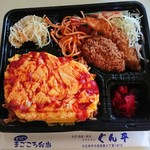 弁当総菜屋 ぐん平 - オムライス弁当 700円