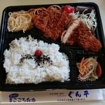 弁当総菜屋 ぐん平 - 期間限定おすすめ弁当(とんかつ弁当)520円