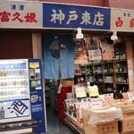 神戸東店 - 外観