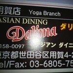 Dalima - 店名、住所、電話番号アップ