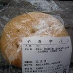 10082070 - やき芋パン150円