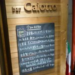 bar Caiotto - お店の看板です。