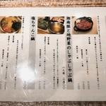 鎌倉うどんダイニング波音 -