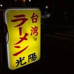 台湾ラーメン光陽 -