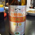 四季ボウ坊 - 紹興酒
