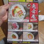 ヤオヨシ - 恵方巻