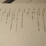 焼肉 喰心 - お品書き
