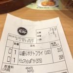 ガスト - トリュフマッシュポテト&ソーセージ 269円       山盛りポテトフライ 215円       10% OFFクーポン使用で 436円