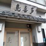 100846906 - 鳥喜多(とりきた) 本店 親子丼 長浜(滋賀)