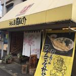 うどん屋麺之介 - お店の正面玄関 その1