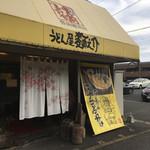 うどん屋麺之介 - お店の正面玄関 その2