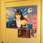 100858970 - 「忘却のサチコ」テレビポスター