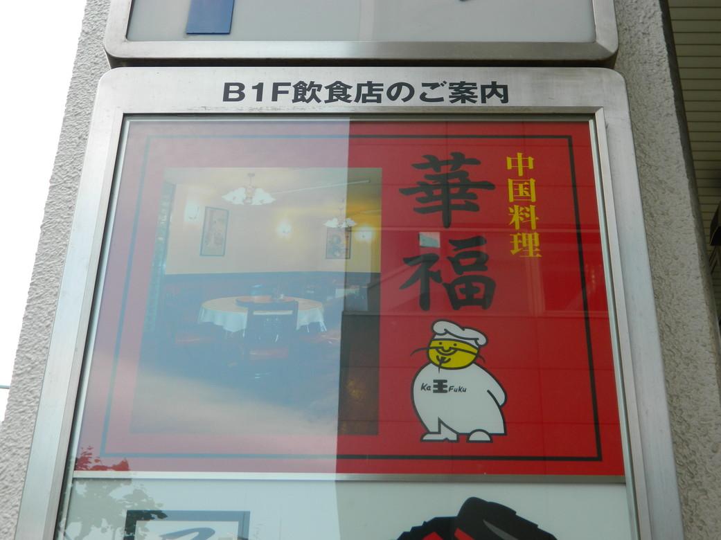 中国料理 華福