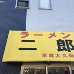 100863434 - ラーメン二郎 京成大久保店