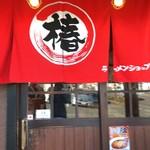 椿ラーメンショップ - 店舗入り口