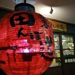 立呑 田んぼ道 - 豊田市西町 立呑 田んぼ道さん赤い提灯が目印です