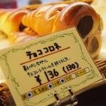 ブーランジュリトレフル - チョココルネ136円