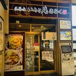 いろり庵きらく - 四ツ谷駅コンコース内!