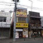餃子酒家 - 店舗