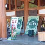 道の駅 奥熊野古道ほんぐう  - 2018年11月 おっ!ほうじ茶!