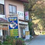 お福 - 川原湯温泉入口にある。お金が足りなくなっても、向かいは郵便局だから安心。