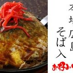 出目金 - 本場広島のお好み焼きです。ベース・天かすなど広島から直送