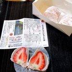 和菓子司 かねきち - 料理写真:いちご大福!