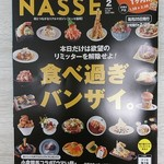 和牛DINING BUON - NASSE 2月号