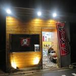 中華そば専門 大阪城 -