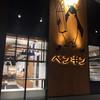 ペンギンベーカリーカフェ 美園店