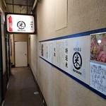俵家商店 マルコメ - 一階のちゃんぽん屋横の、狭い通路を通らないと行けない