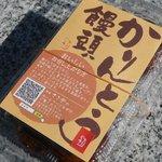 10092384 - かりんとう饅頭(2011/10/28撮影)