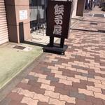 餃子屋麺壱番館 - 丁度老夫婦さんが隠れてる。